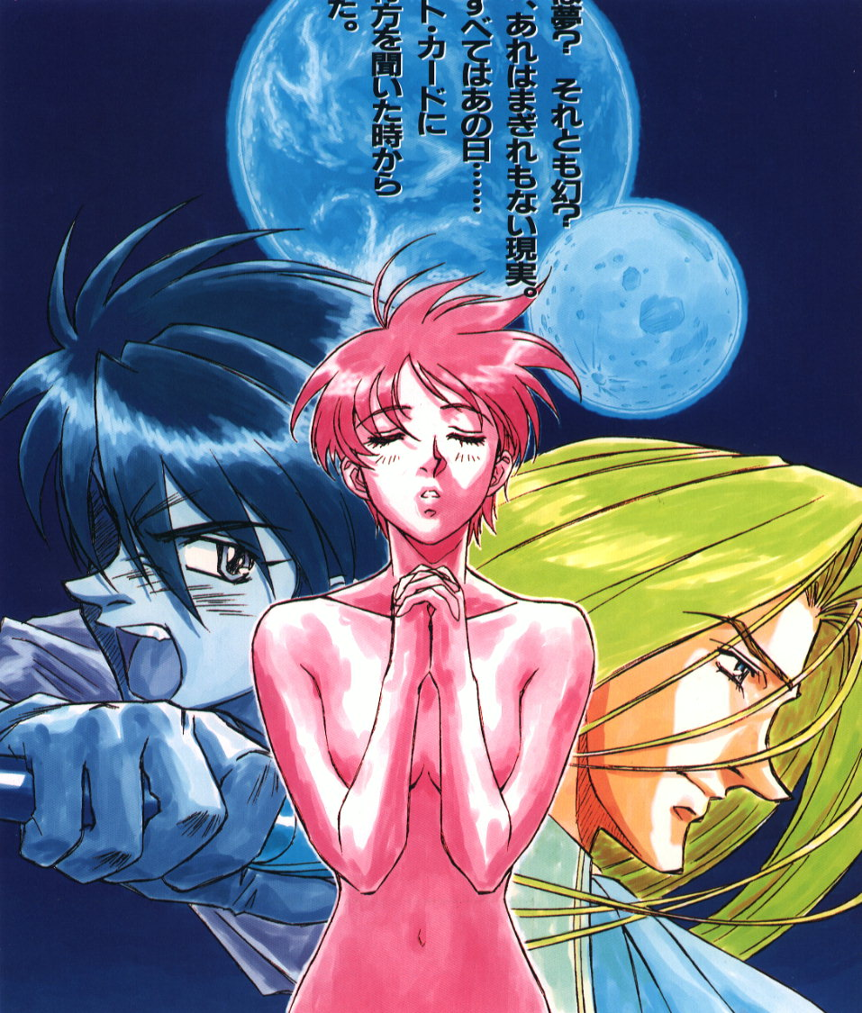 vision of escaflowne 1.